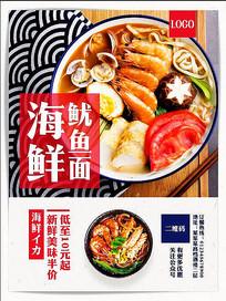 海鲜鱿鱼面海报设计