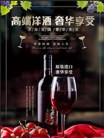 红色高端法国红酒葡萄酒等促销海报