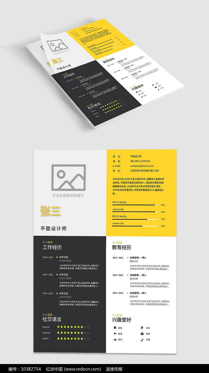 黄色创意个人简历模板设计