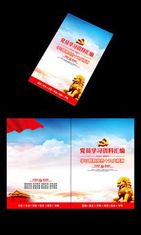 简约党建封面宣传设计