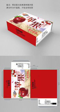 简约大气现代感水果包装盒