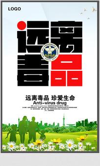 简约禁毒宣传海报设计