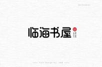简约书店临海书屋logo字体