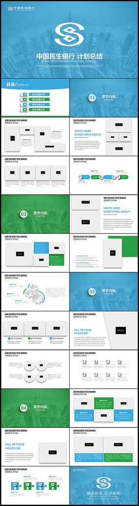 蓝绿色中国民生银行计划总结汇报PPT模板