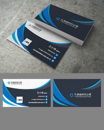 蓝色个性商务名片