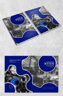 蓝色机械封面设计
