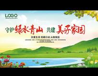 绿色环保公益展板设计