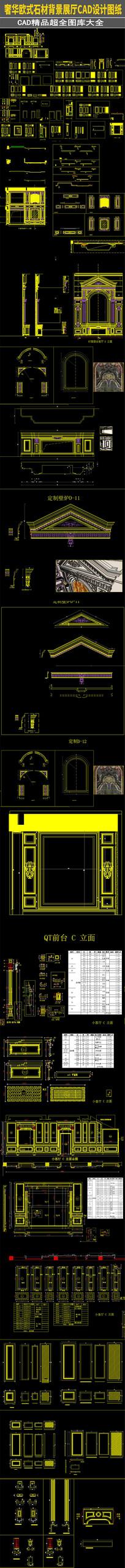 欧式别墅cad图纸石材背景加工设计展厅