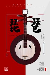 琵琶中国风海报