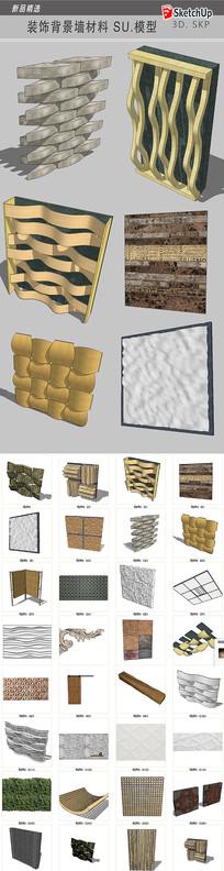 墙面装饰材料模型 skp