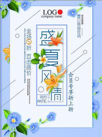 清新蓝紫色花朵盛夏促销海报模板