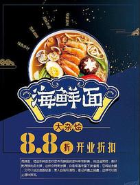日式海鲜面蓝色美食促销海报