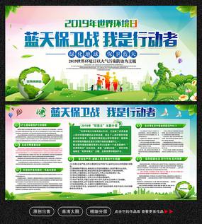 世界环境日宣传栏设计
