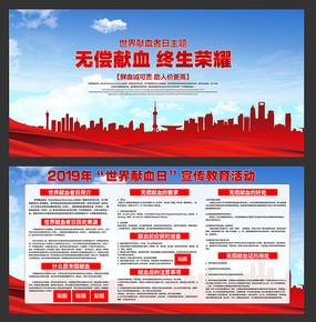 世界献血日宣传展板