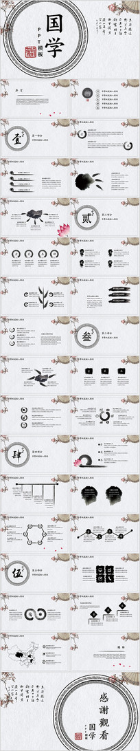 水墨国学文化PPT模板