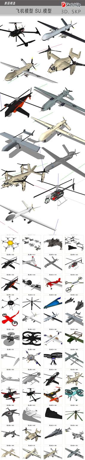 无人机模型