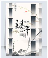 中国风水墨画端午节海报
