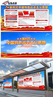 中国特色社会主义思想党建展板