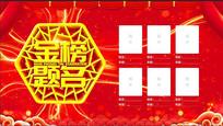 中考高考简约红色中国风金榜题名展板