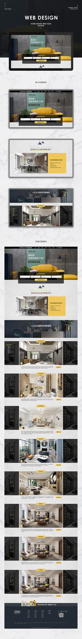 装修公司家居网页设计