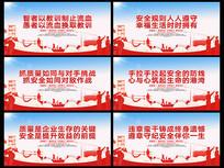 安全生产标语宣传展板