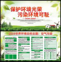 保护环境光荣污染环境可耻宣传展板