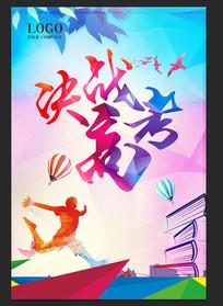 彩色决战高考设计海报