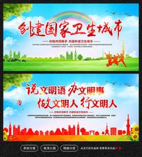 创建国家卫生城市宣传展板
