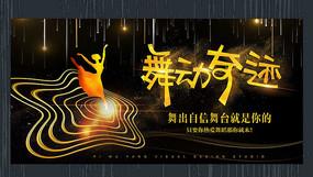 创意舞动奇迹舞蹈比赛海报