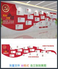 党的光辉历程文化墙设计
