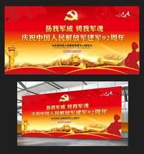 党建八一建军节建军92周年宣传展板