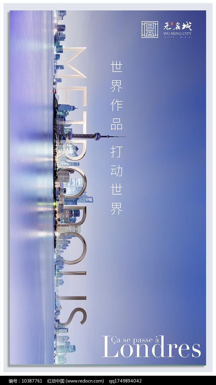 大气房地产海报设计图片