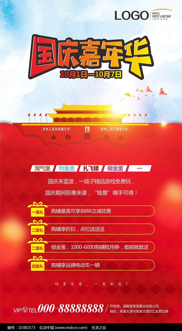 地产国庆嘉年华活动预告海报图片