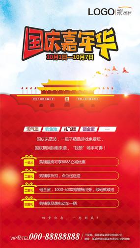 地产国庆嘉年华活动预告海报