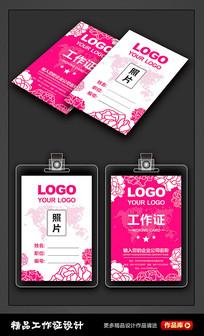 粉色高档花纹工作证