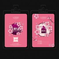 粉色花枝工作证