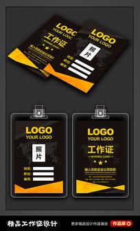 高档商业工作证设计