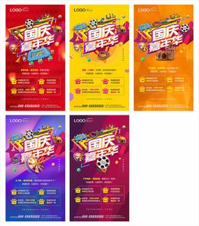 国庆嘉年华小游戏活动系列海报
