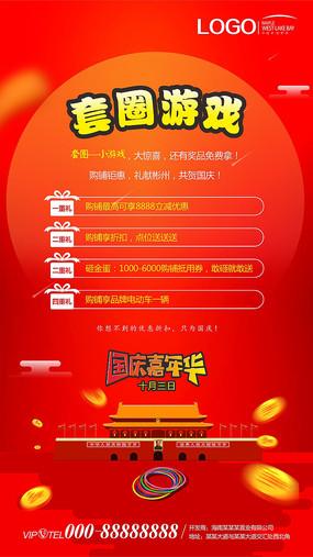 国庆套圈游戏海报