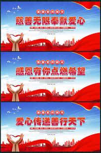 红色爱心公益活动宣传展板