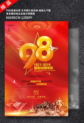红色大气建党98周年宣传海报