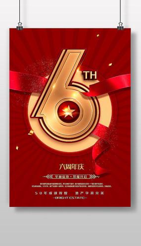 红色六周年庆海报设计