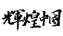 辉煌中国书法字