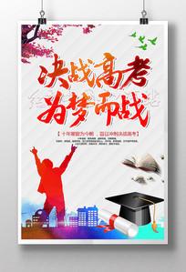 决战高考为梦而战励志海报