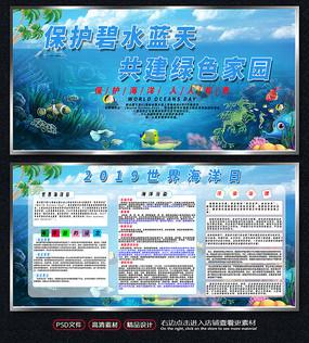 蓝色2019世界海洋日宣传展板