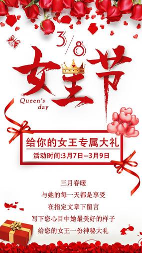 女王节海报设计