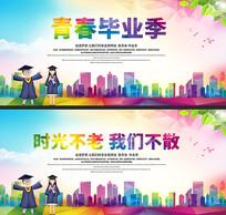 青春毕业季宣传展板设计
