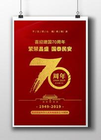 庆祝建国70周年国庆节海报