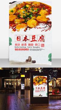 日本豆腐海报设计