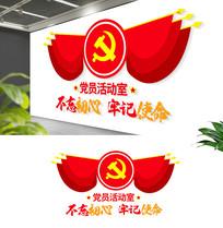 十九大党员活动室文化墙